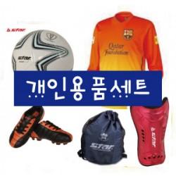FC 개인용품세트
